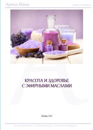 Пособие по ароматерапии для начинающих