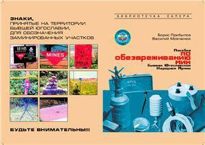 Пособие по обезвреживанию мин бывшей Югославской Народной Армии