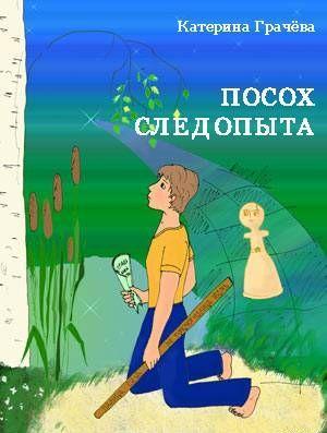 Посох Следопыта