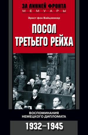 Посол Третьего рейха. Воспоминания немецкого дипломата. 1932–1945