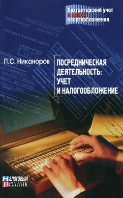 Посредническая деятельность: учет и налогообложение