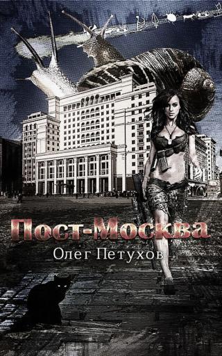 Пост-Москва [СИ]