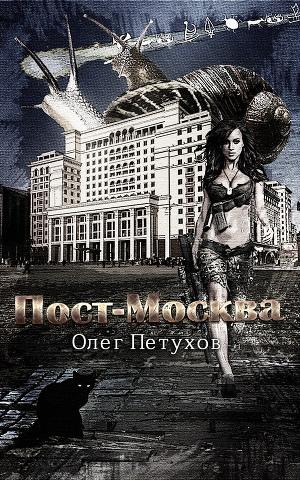 Пост-Москва (СИ)