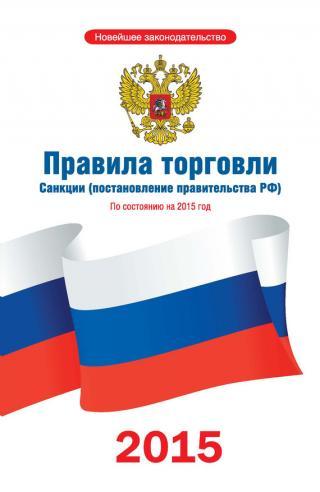 Постановления Совещания по вопросу об упрощении русского правописания, принятые 11 мая 1917 г.
