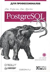 PostgreSQL для профессионалов