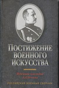 Постижение военного искусства: Идейное наследие А.Свечина
