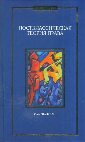 Постклассическая теория права. Монография.