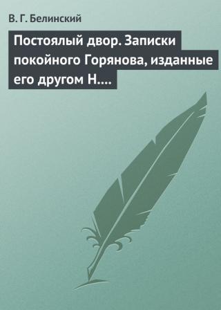 Постоялый двор. Записки покойного Горянова, изданные его другом Н. П. Маловым