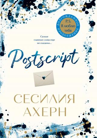 Postscript [litres]