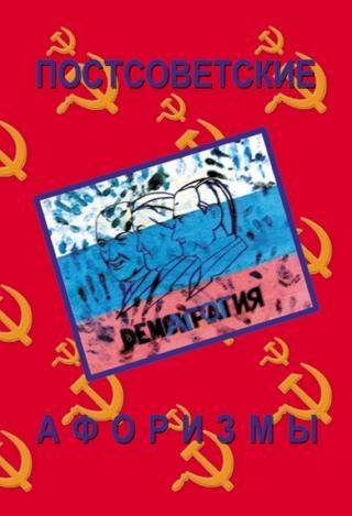 Постсоветские афоризмы