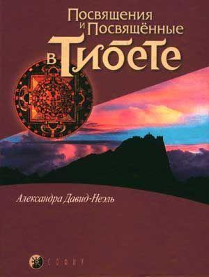 Посвящения и посвященные в Тибете [другая версия]