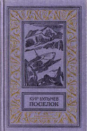 Посёлок(изд.1988)