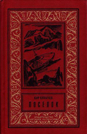 Посёлок(изд.1993)