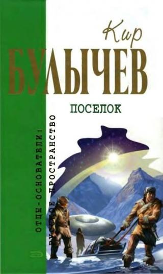 Посёлок [Сборник]