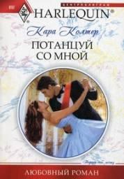 Потанцуй со мной
