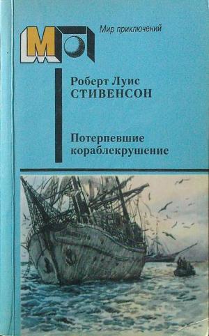 Потерпевшие кораблекрушение [Сборник]