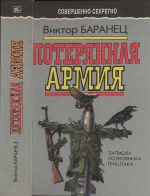 Потерянная армия. Записки полковника Генштаба