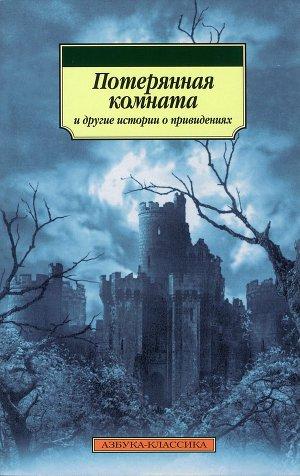 Потерянная комната и другие истории о привидениях (сборник)