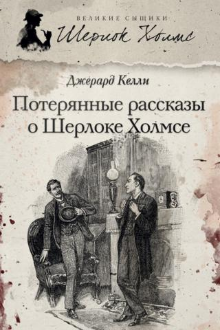 Потерянные рассказы о Шерлоке Холмсе (сборник)