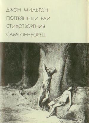 Потерянный рай. Стихотворения. Самсон-борец