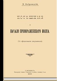 Потешные и начало Преображенского полка [дореформенная орфография]