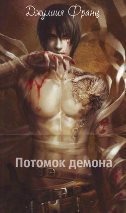 Потомок демона (СИ)