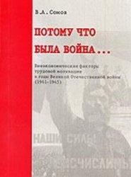 Потому что была война...: Внеэкономические факторы трудовой мотивации в годы Великой Отечественной войны (1941-1945)
