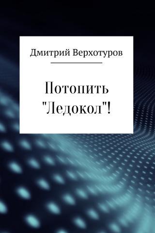 Потопить «Ледокол»! [SelfPub.ru]