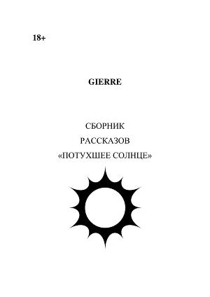 Потухшее солнце (сборник) (СИ)