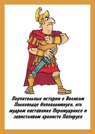 Поучительные истории о Великом Полководце Непобедимиусе