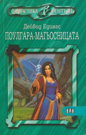 Поулгара— магьосницата