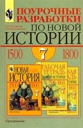 Поурочные разработки по новой истории,1500-1800:7 кл.:Пособие для учителя