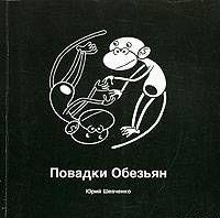 Повадки Обезьян