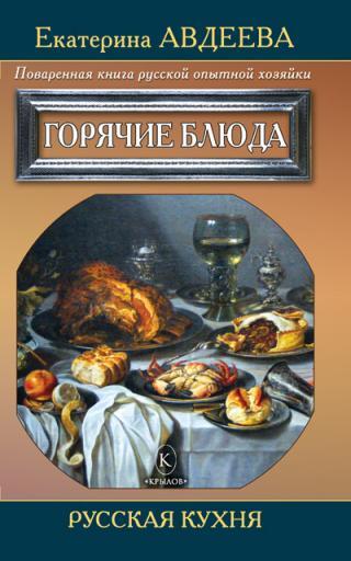 Поваренная книга русской опытной хозяйки. Горячие блюда