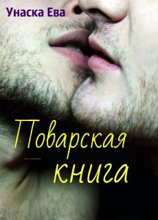 Поварская Книга (СИ)