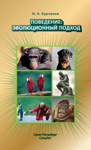 Поведение: эволюционный подход
