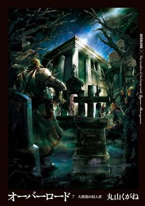 Повелитель 7: Вторжение в Великую Гробницу (ЛП)