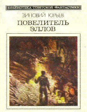 Повелитель эллов. Фантастический роман