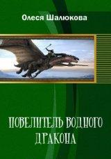Повелитель водного дракона