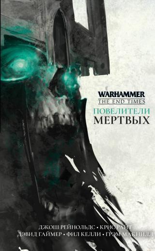 Повелители Мертвых (Сборник) [Warhammer FB]