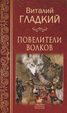 Повелители волков