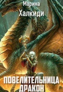 Повелительница дракона. Книга 2