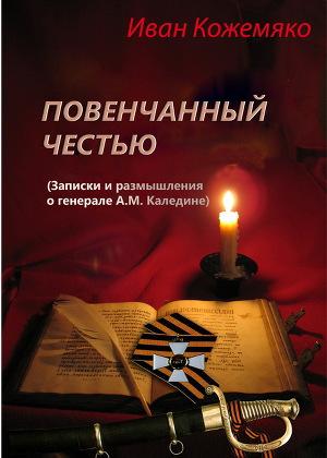 Повенчанный честью (Записки и размышления о генерале А.М. Каледине)