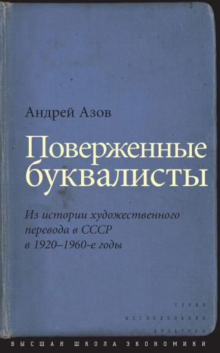 Поверженные буквалисты [Из истории художественного перевода в СССР в 1920–1960-е годы]