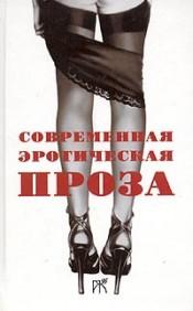 Повесть и рассказы из сборника «Современная эротическая проза»