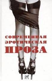 """Повесть и рассказы из сборника «Современная эротическая проза»"""""""