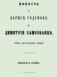 Повесть о Борисе Годунове и Димитрии Самозванце [дореформенная орфография]