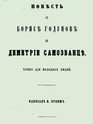 Повесть о Борисе Годунове и Димитрии Самозванце [вычитано, современная орфография]