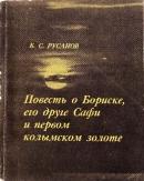 Повесть о Бориске, его друге Сафи и первом колымском золоте