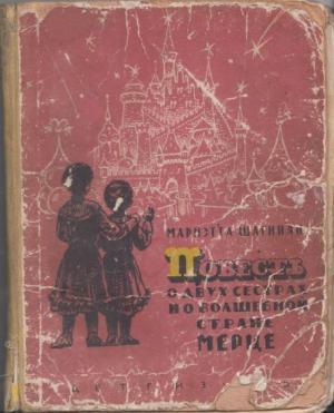 Повесть о двух сестрах и о волшебной стране Мерце